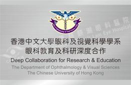 香港中文大学眼科及视觉科学合作单位