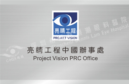 亮晴工程中国办事处