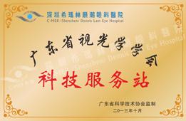 广东省视光学学会科技服务站