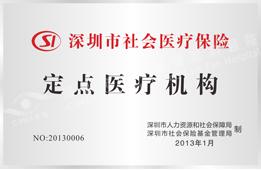 深圳市定点医疗机构