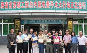 詹医生为海南省亮睛工程的先进批毕业学员颁发毕业证书