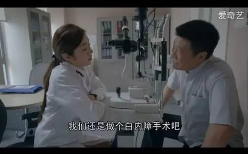 """接着,茅医生诊断了:""""袁老师,我们还是做个白内障手术吧!""""看到这,确诊男主角他爸是得了白内障啊~"""
