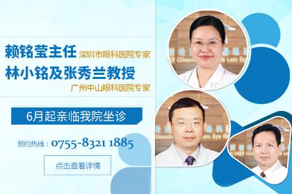 广州中山眼科医院、深圳眼科医院著名眼科专家将于6月来我