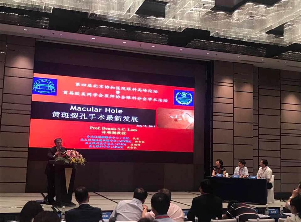 林顺潮院长应邀参加第四届北京协和医院眼科高峰论坛会议