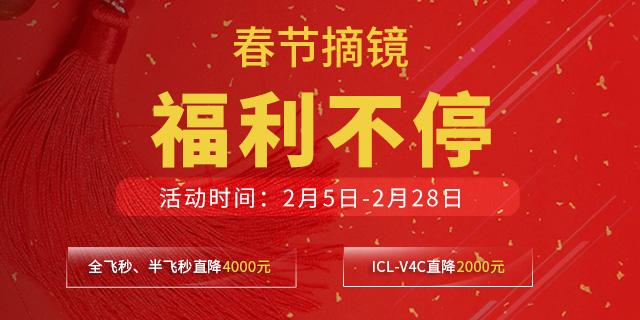 春节摘镜特惠来袭,网络预约激光近视手术立减4000元!