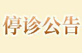 春节停诊公告