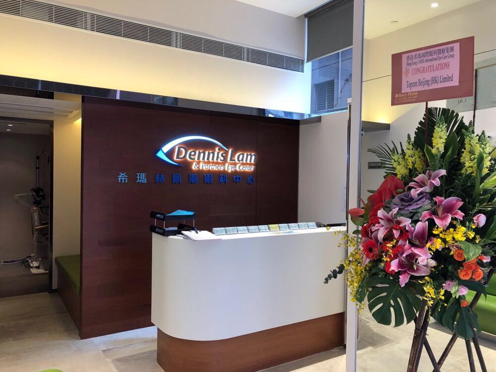 香港希玛林顺潮眼科中心(观塘卫星诊所)正式开业了!