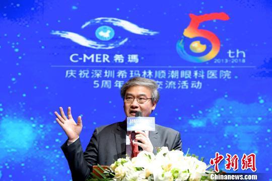 【中新网】粤港澳大湾区眼科精准医疗研讨会在深圳举行