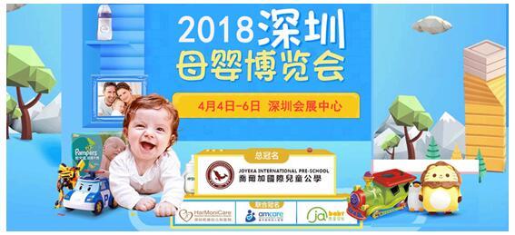 希玛眼科参加深圳母婴展,与文军营销展望美好未来