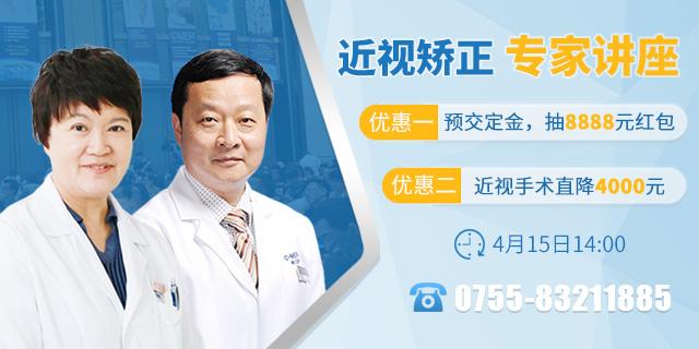 4月15日高度近视专场最高抽取8888元近视手术抵用券!
