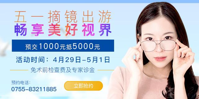 【睛彩福利】近视手术1000直接抵5000!五一摘镜不用愁!