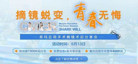 5月13日近视活动最高可抽取价值10000元的手术抵用券!
