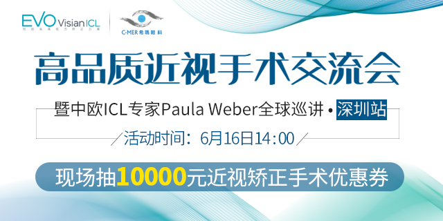 6月16日高品质近视手术交流会最高可抽10000元优惠券