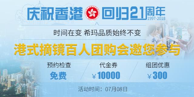 欢庆香港回归,7月8日希玛港式摘镜近视手术最高优惠10000元!
