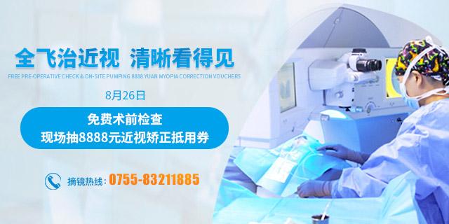 8月26日摘镜活动,最高抽取价值8888元近视手术抵用券!