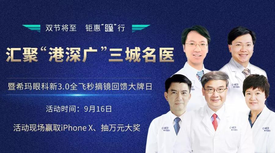 新版iPhoneXS及10000元优惠券 9月22日在希玛眼科等你来领!