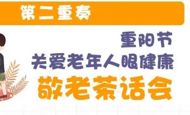 """【老年眼健康关爱月】金秋重阳,送给父母最""""睛""""彩的礼物!"""