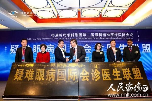 【人民论坛网】第二届希玛眼科精准医疗国际会议在京举行